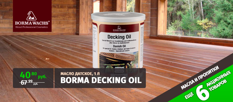 Масло Borma Decking Oil